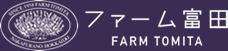 ファーム富田 | FARM TOMITA